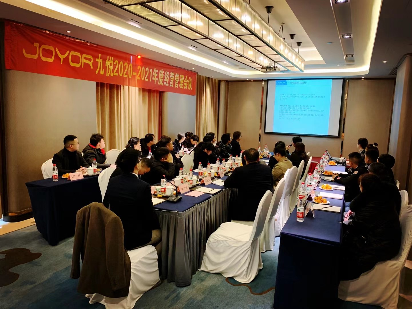 Joyor 2020-2021 Annual Working Conference held successfully